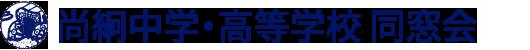尚絅中学校・高等学校 同窓会 花桜会